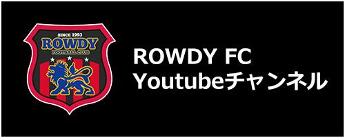 rowdyのyoutubeチャンネル