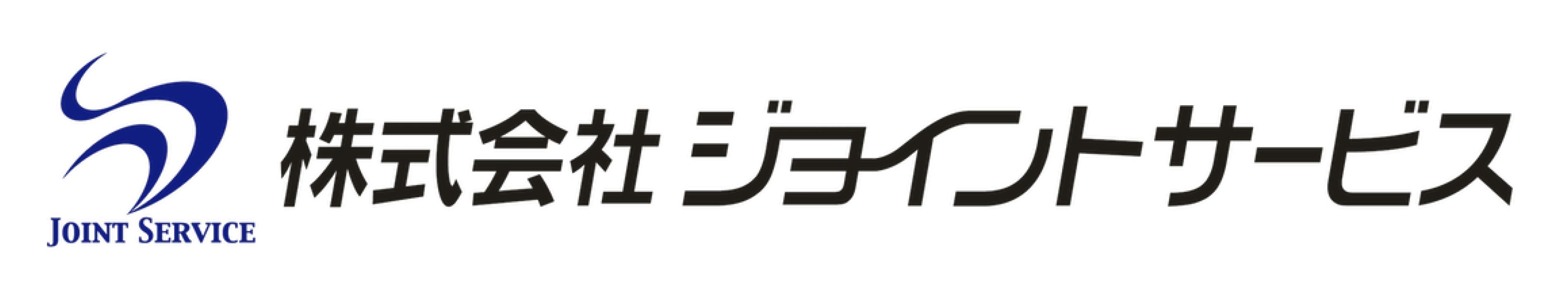 株式会社ジョイントサービス